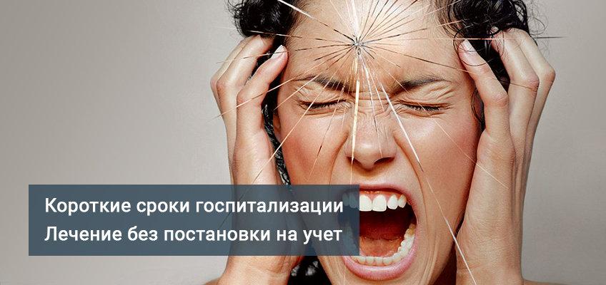 Лечение психозов в Симферополе