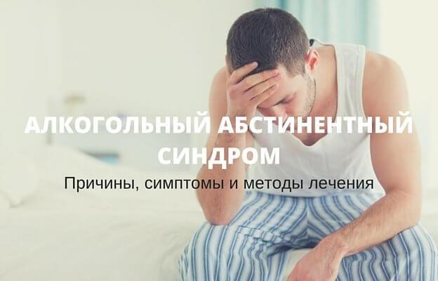 Лечение абстиненции у алкоголика