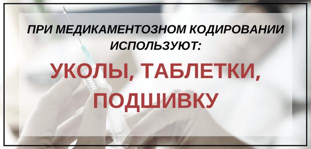 кодирование медикаментами в Севастополе