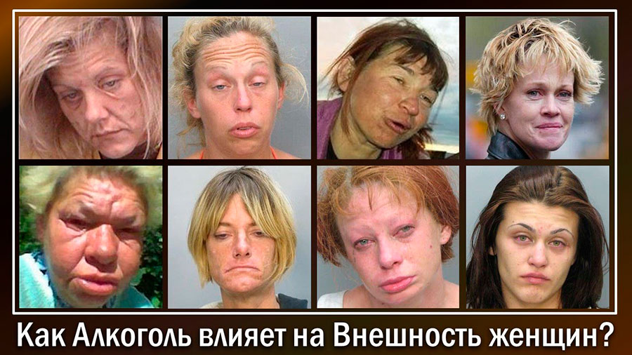 последствия женского алкоголизма