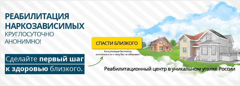реабилитационный центр для наркозависимых в Симферополе