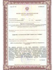 license17-009