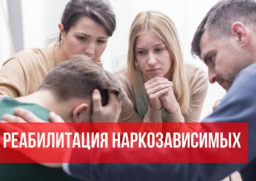 реабилитация наркоманов в Севастополе
