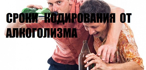 сроки кодирования от алкоголизма