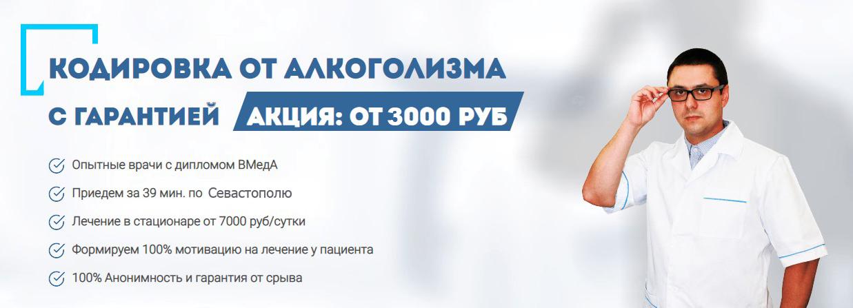 стоимость кодировки в Севастополе
